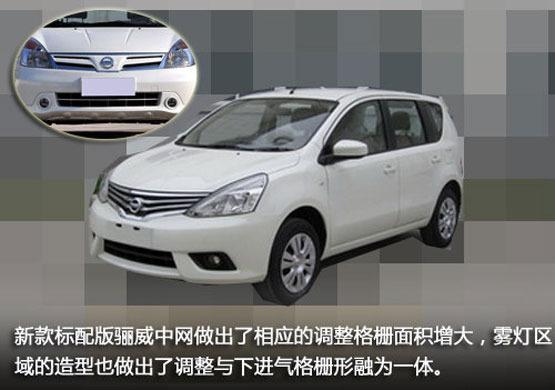 Nissan Livina Facelift1